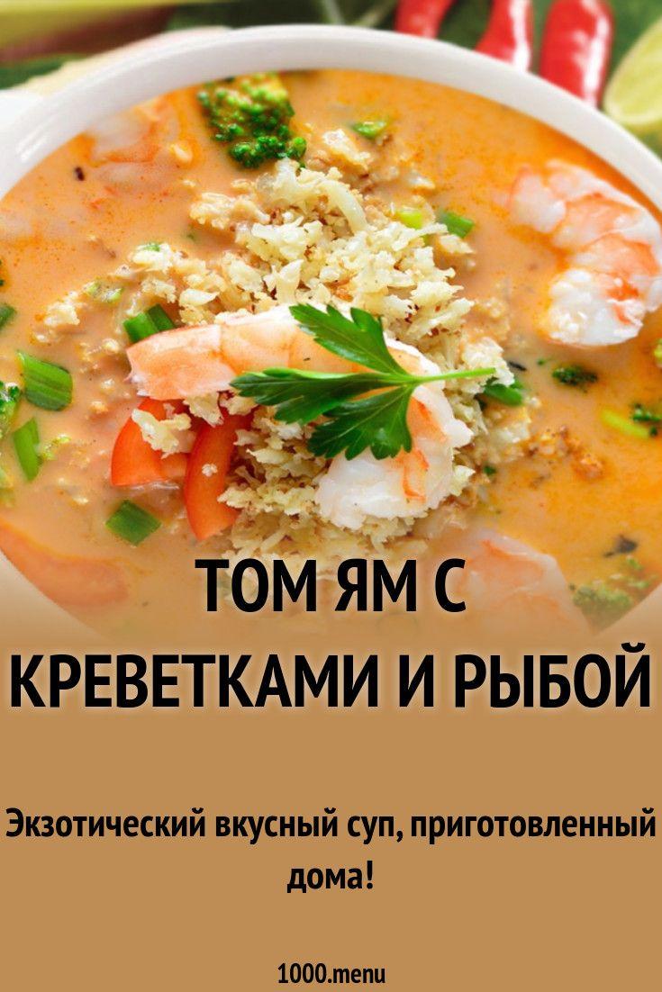 как готовить том ям