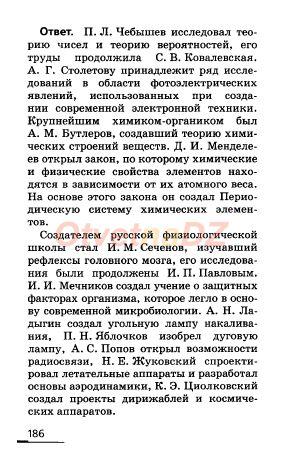 ГДЗ 186 - История России 8 класс Ляшенко