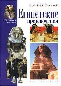 В книге собраны захватывающие истории о жизни древних египтян в самый таинственный, прекрасный и трагический период египетского Нового царства. Автор...