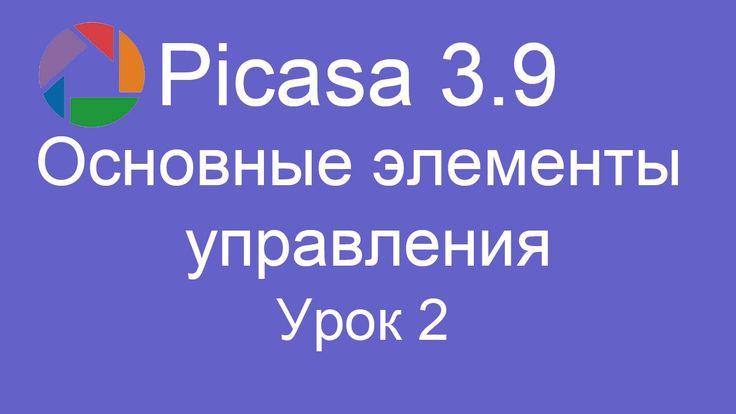 Picasa Урок 2 Основы элементы управления