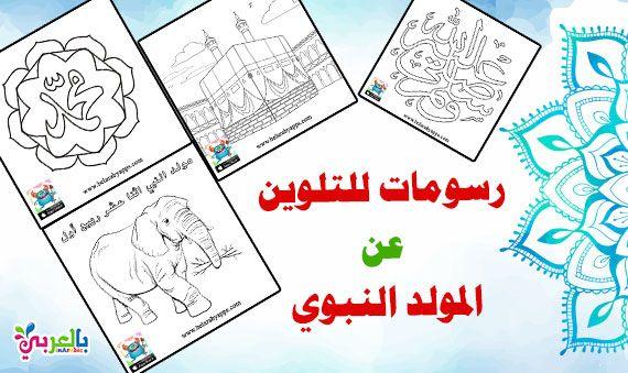 رسومات للتلوين عن المولد النبوي الشريف للاطفال Cards Bullet Journal Journal