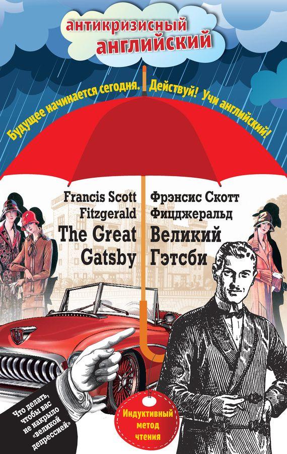 Великий Гэтсби / The Great Gatsby. Индуктивный метод чтения #читай, #книги, #книгавдорогу, #литература, #журнал