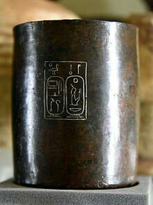 Bronze vessel used a capacity measure.Inscribed with the cartouches of the birth-name and throne name of Amenhotep III. 18th Dynasty.From Egypt. •The Petrie Museum of Egyptian Archaeology in London•
