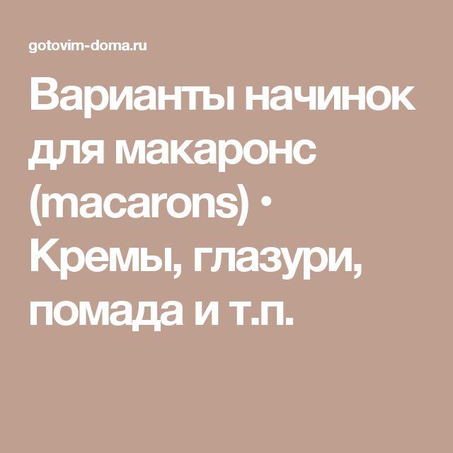 Варианты начинок для макаронс (macarons) • Кремы, глазури, помада и т.п.