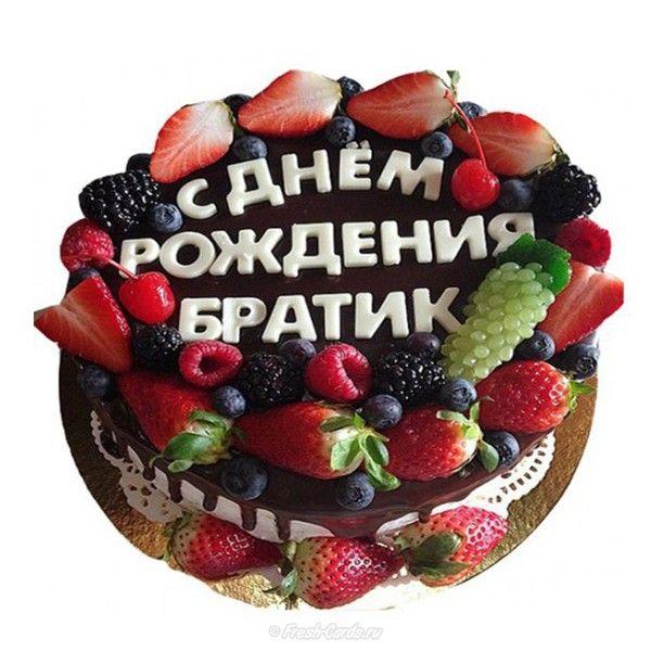 Открытки поздравления для брата с днем рождения