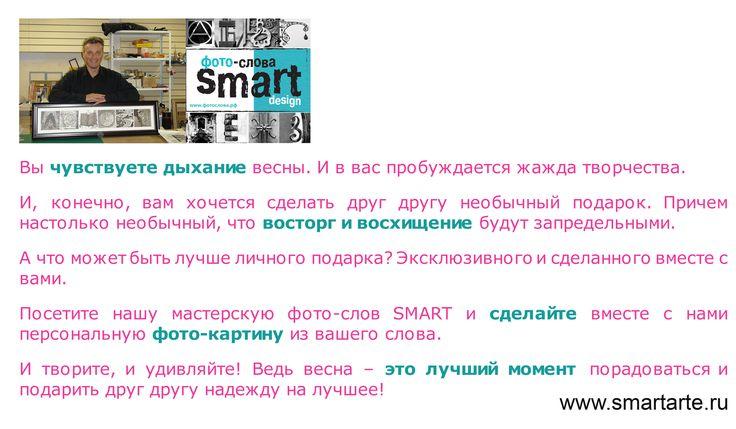 Мастерская фото-слов SMART. SelfMadeART www.smartarte.ru www.фотослова.рф