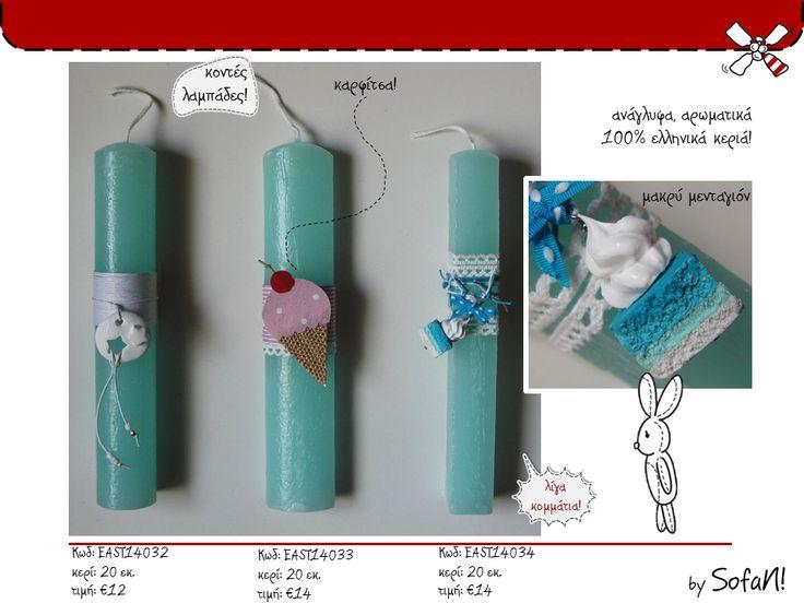 ! ♥ SofaN handmade: Όλες οι χειροποίητες πασχαλινές λαμπάδες - 2014!-λαμπαδες πασχαλινες - Easter candles