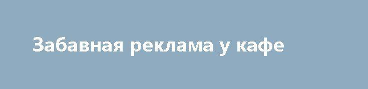 Забавная реклама у кафе http://apral.ru/2017/06/09/zabavnaya-reklama-u-kafe/  Раскладные доски с самописными объявлениями и рекламой своих услуг сейчас [...]