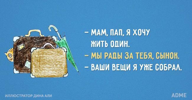 15жизненных открыток осемейной жизни