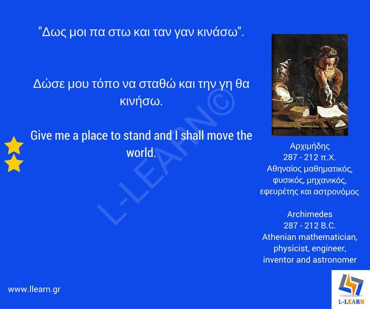 Αρχιμήδης - Archimedes.  #Greek #quotes #ρήσεις #γνωμικά #αποφθέγματα #ελληνικά