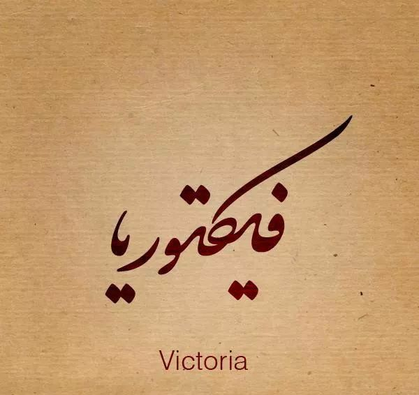 Arabic calligraphy beautiful names victoria