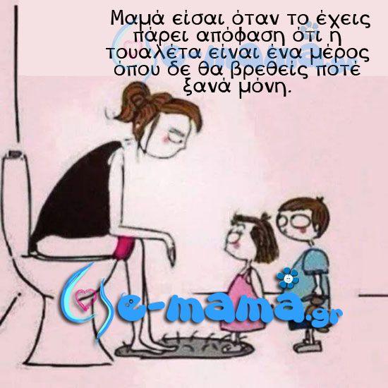 Μαμά τουαλέτα