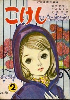 こけし No.20 昭和36年2月号 表紙:江川みさお / Kokeshi, Feb. 1961, cover by Egawa Misao