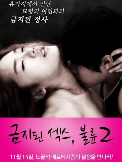 Filmseger Erotic Hot 18+ Movie Full HD Film Semi Forbidden Sex 2: Affair2012 HDRip  K-Movie (Synopsis  / Review) Film Story: Water and ...