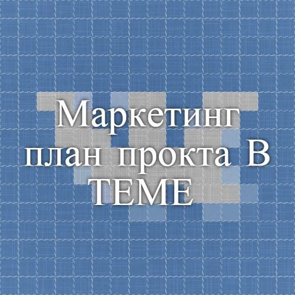 Маркетинг план прокта В ТЕМЕ.