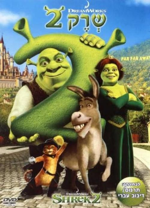Watch Shrek 2 Full-Movie