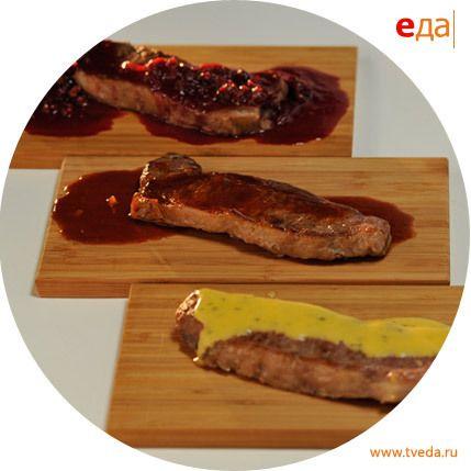 Соусы к стейку из говядины. Рецепт: http://www.tveda.ru/recepty/sousy-k-steiku-iz-govyadiny/