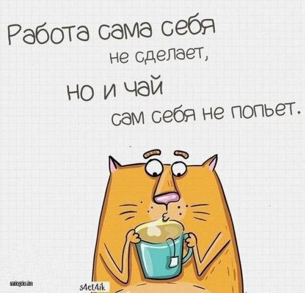 Пьем чай прикольные картинки