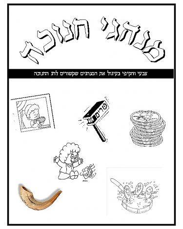 Chinuch.org :: Mutar or Assur: Hilchos Hadlakas Neiros Chanukah