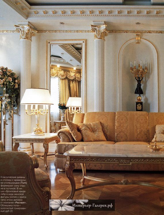 РОСКОШНАЯ КЛАССИКА, ИНТЕРЬЕР В СТИЛЕ БАРОККО Красивые интерьеры в стиле барокко Классические интерьеры фото Современные интерьеры квартир домов в стиле барокко Классика роскошь золото колонны в интерьере Интерьеры классика фото Интерьеры барокко в картинках