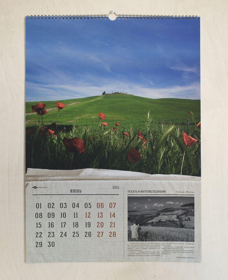 Дизайн настенного календаря для Парето-Принт 2015