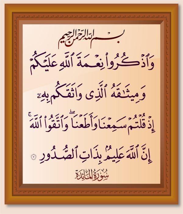 ٧ اللهم لا إله إلا أنت ولي المتقين سبحانك وبحمدك عظم أمرك بتذكر نعمك العظمى التي لا تعد ولا تحصى وميثاقك الذي Islamic Quotes Quran Islamic Quotes Holy Quran