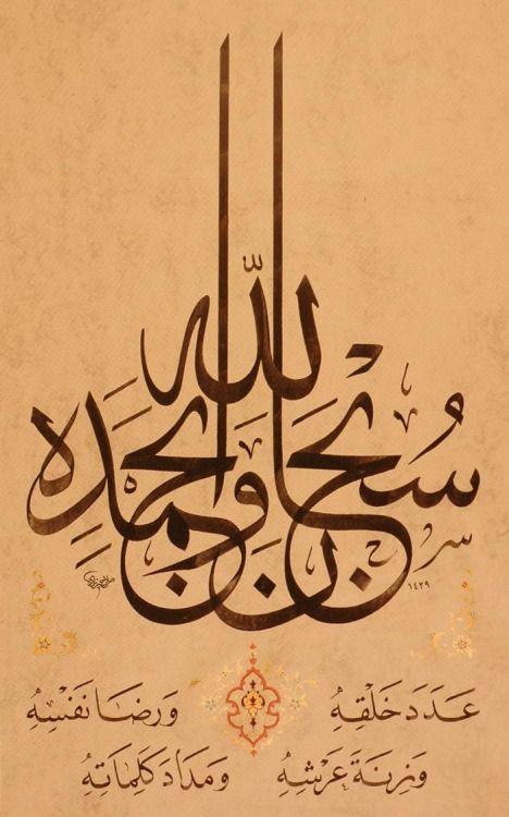 الخط العربي — domability: سبحـان الله و بحمده, عدد خلقه و رضا...