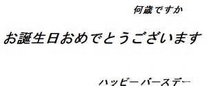 Recherche Comment dire joyeux anniversaire en japonais. Vues 15413.