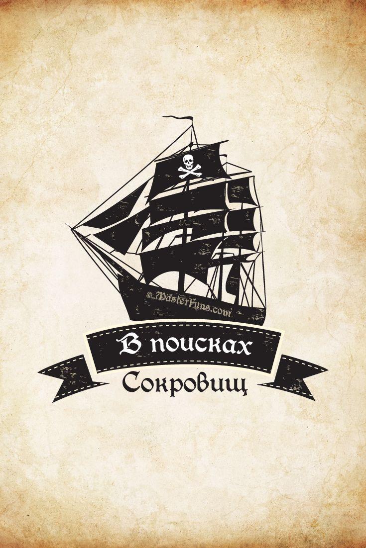 что постер на пиратскую вечеринку была одета