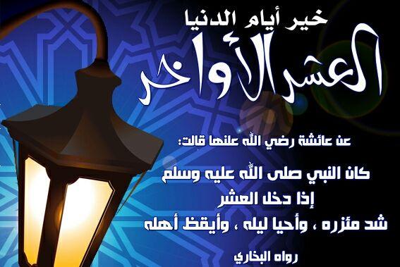 خير أيام الدنيا فضائل العشر الأواخر من رمضان Ramadan Activities Quran Verses Ramadan