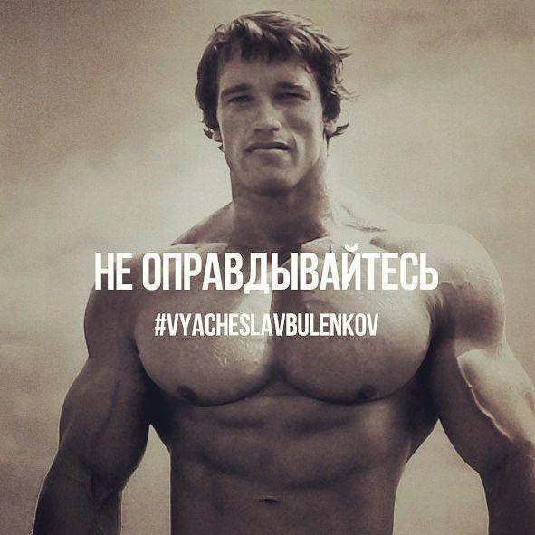 """#VyacheslavBulenkov  Лишь сильный человек способен выделится и гордо выражать свою позицию. Я люблю следовать правилу: """"Когда видишь куда стремится бежать вся толпа, ужаснись и беги в другую"""". Это правило выделяет человека из толпы, делает людей легендами.  Не оправдывайся ни перед окружающими, ни перед собой. Если же ты добьешься результата, к тебе станут тянутся и прислушиваться к мнению."""