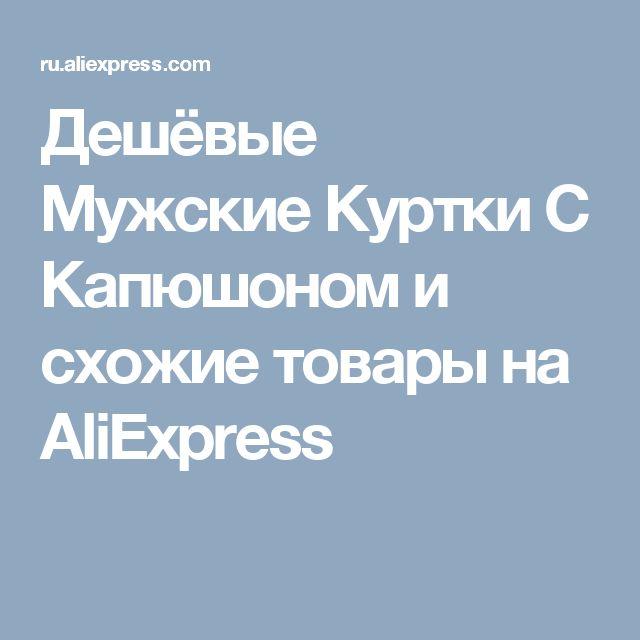 Дешёвые Мужские Куртки С Капюшоном и схожие товары на AliExpress
