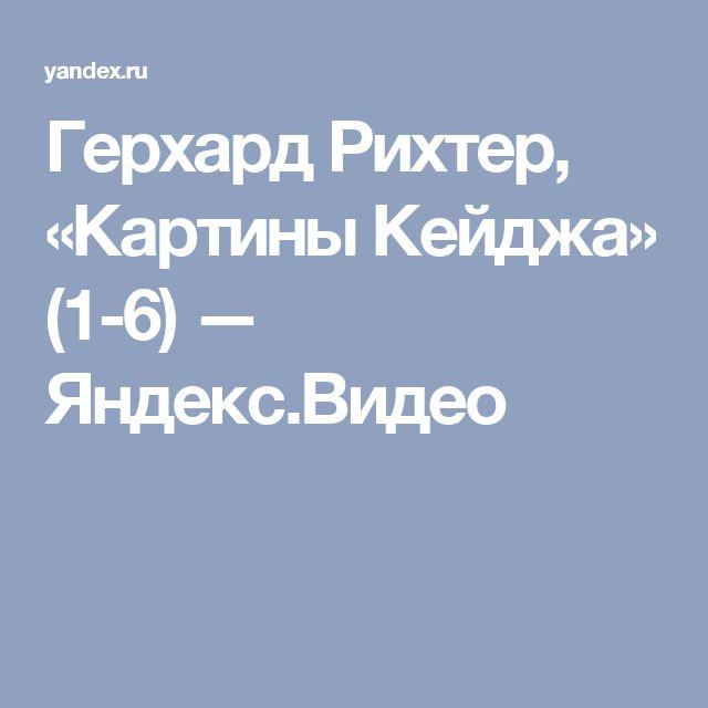 Герхард Рихтер, «Картины Кейджа» (1-6) — Яндекс.Видео