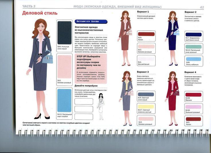 цветосочетаний в деловой одежде по цветотипам: лето