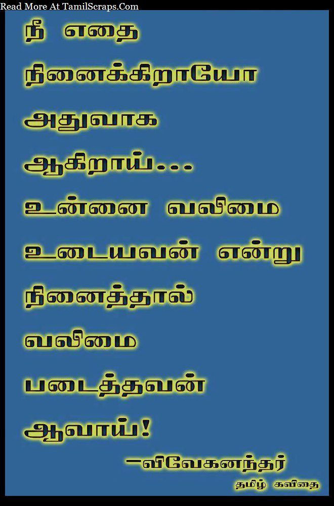 Vivekanda Hoping Tamil Words About Thoughts May Come True