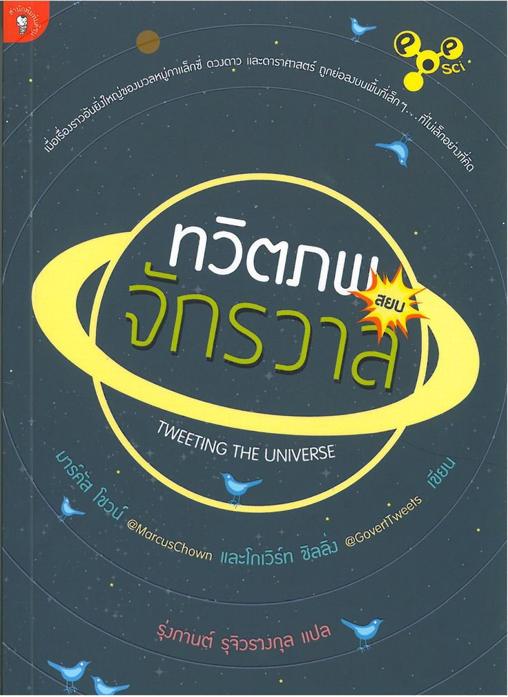 Thai language copies of Govert Schilling and Marcus Chown's 'Tweeting the Universe' just in from Matichon Publishing House