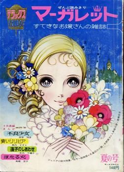 Takahashi Macoto / Deluxe Margaret, Summer 1969 cover