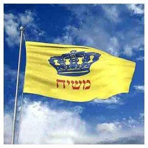 isreal flag