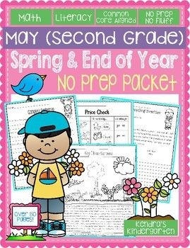 This Second Grade No Prep Packet for May contains activities that are fun, engaging, and common core aligned.  Math and literacy activities are included and the common core standard addressed is printed clearly on each page.  All activities require NO PREP  - just print and go!