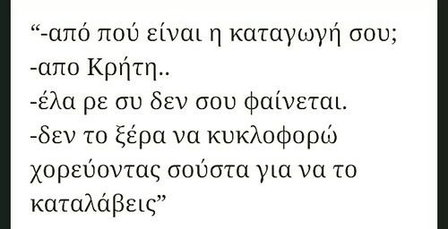 are, crete, and funny εικόνα
