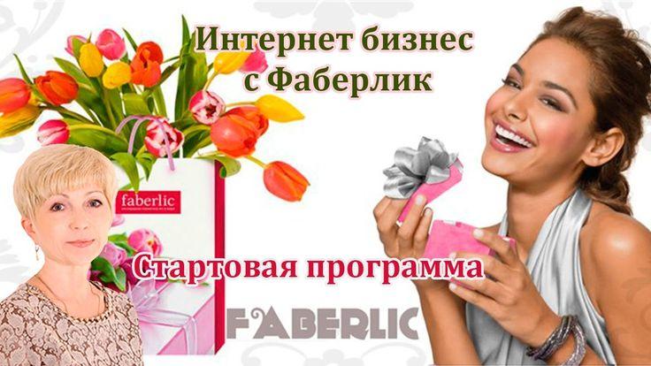 Стартовая программа Фаберлик. Faberlic онлайн.