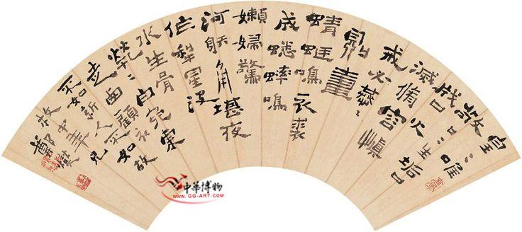 清鄭燮 隸書 | 中華博物