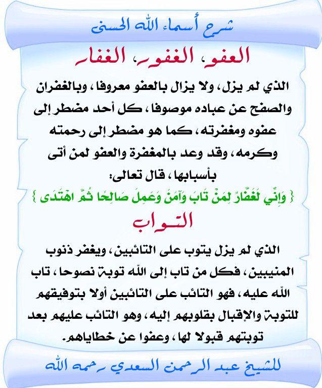 شرح أسماء الله للشيخ السعدي Bullet Journal