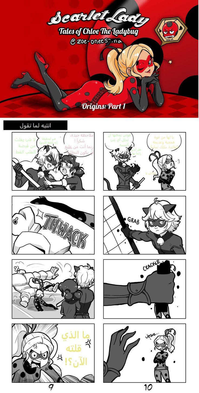 ميراكلس المرأة القرمزية الأصول الجزء الأول Miraculous Ladybug Funny Miraculous Ladybug Memes Miraculous Ladybug Comic