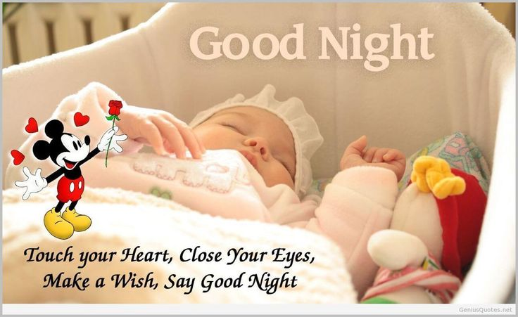 Good-Night-my-Love-good-Night-Quotes
