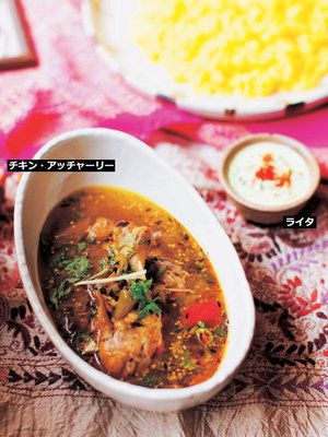 【ELLE gourmet】チキン・アッチャーリーとライタレシピ|エル・オンライン