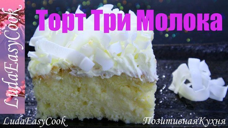 Tres Leches Cake recipe - Торт ТРИ МОЛОКА Вкусный и Нежный пирог – Рецепт Торта – Bánh Gato 3 sữa - YouTube Tres leches cake