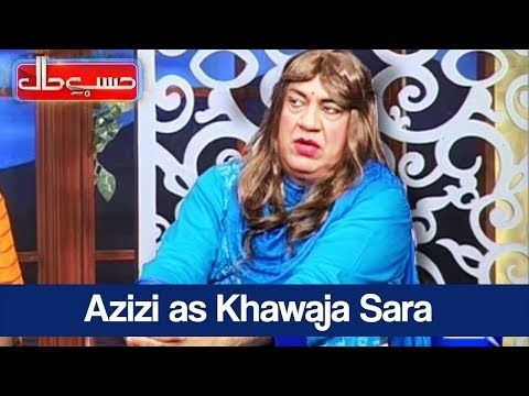 Hasb E Haal - 31 Aug 2017 - Azizi As Khawaja Sara - حسب حال - Dunya News