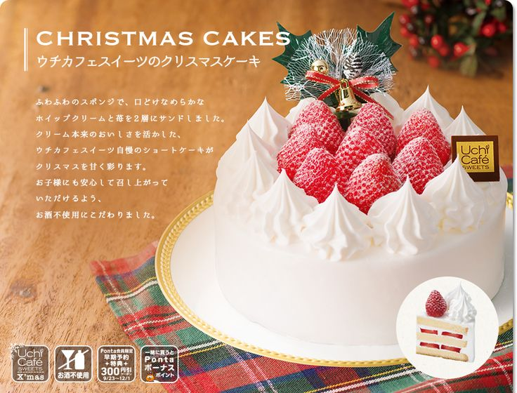 """Japanese Christmas Cake. From Wikipedia, """"In Japan, Christmas cakes are traditionally eaten on Christmas Eve. They are simply a sponge cake, frosted with whipped cream, often decorated with strawberries, and usually topped with Christmas chocolates or other seasonal fruit."""" #Japan_Christmas #Japan_Holiday #Japan_Food_Tradition"""