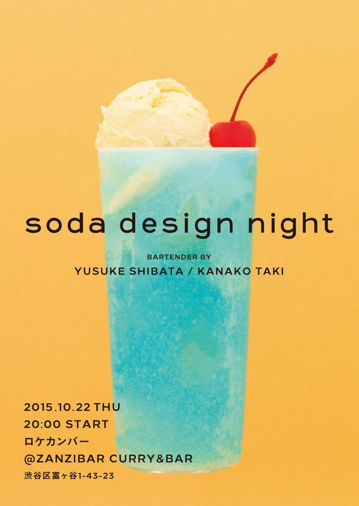 Soda Design Night♡